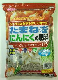 たまねぎ にんにくの肥料 2kg 【S&H】 (efgl01)