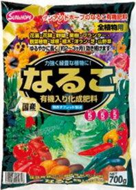 なるこ肥料 700G サンアンドホープ 肥料 ナルコヒリョウ (efmst01)