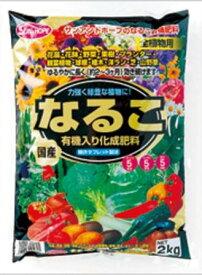 なるこ肥料 2KG サンアンドホープ 肥料 ナルコヒリョウ (efmst01)