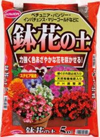 鉢花の土(ステビア配合) 5L サンアンドホープ 用土 ハチハナノツチステビアハイゴウ (efmst01)【おひとり様10個まで】