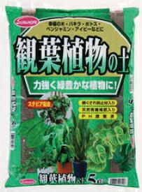 観葉植物の土 5L S&H サンアンドホープ (efgl01)