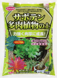 サボテン多肉植物の土ステビア配合 5L サンアンドホープ 用土 サボテンタニクショクブツノツチステヒ (efmst01)