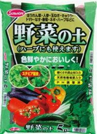 野菜の土(ステビア配合) 5L サンアンドホープ 用土 ヤサイノツチステビアハイゴウ (efmst01)