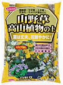 山野草・高山植物の土ステビア配合 5L サンアンドホープ 用土 サンヤソウコウザンショクブツノツチ (efmst01)