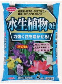 水生植物の土(ステビア配合) 5L サンアンドホープ 用土 スイセイショクブツノツチ (efmst01)【おひとり様10個まで】
