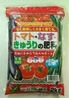 トマト・なす・きゅうりの肥料2kg【S&H】