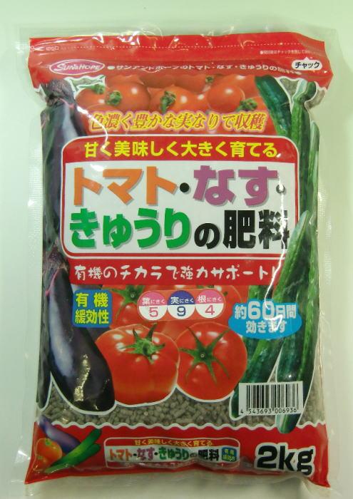 トマト・なす・きゅうりの肥料 2kg 【S&H】 (efgl01)