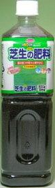 サンアンドホープ 芝生の肥料(ペットボトル型) 800g