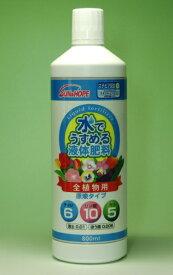 水でうすめる 液体肥料 800ml 【S&H】 (efgl01)