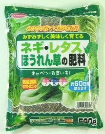 ねぎ・レタス・ほうれん草の肥料 500g 【S&H】 (efgl01)