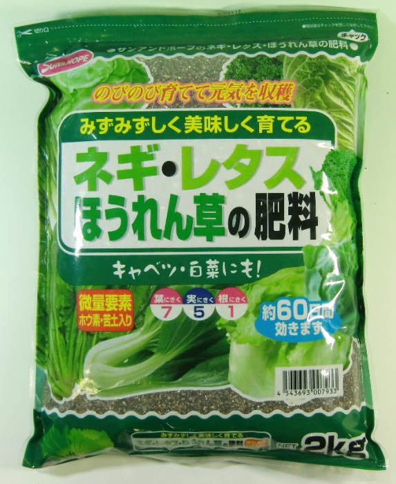 ねぎ・レタス・ほうれん草の肥料 2kg 【S&H】 (efgl01)