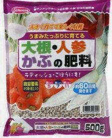 大根・人参・かぶの肥料 500g サンアンドホープ 肥料 ダイコンニンジンカブノヒリョウ (efmst01)