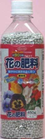 サンアンドホープ 花の肥料(ペットボトル型) 450g