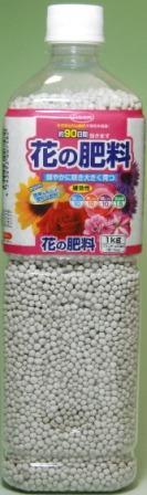 サンアンドホープ花の肥料(ペットボトル型) 900g