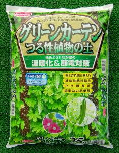 グリーンカーテン つる性植物の土 25L 【S&H】 (efgl01)【おひとり様10個まで】