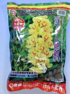 東商 洋ラン肥料 1kg 花芽をたくさんつける天然プロリン強化 【東商】 (efgl01)