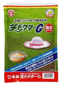 新芝専用肥料 芝ドクターG 550g 東商 (efgl01)【おひとり様10個まで】