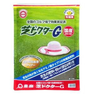 新芝専用肥料 芝ドクターG 4kg 東商 (efgl01)【おひとり様10個まで】