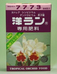 洋ラン専用肥料 400g 顆粒 【アミノール】 (efgl01)