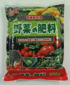 有機栽培用 野菜の肥料 500g 【S&H】 (efgl01)