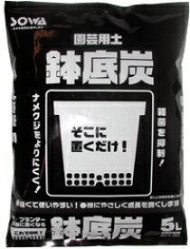 創和リサイクル 園芸用土 鉢底炭 5L【おひとり様10個まで】