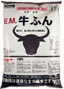 創和リサイクル EM牛ふん 大袋 20L【おひとり様10個まで】