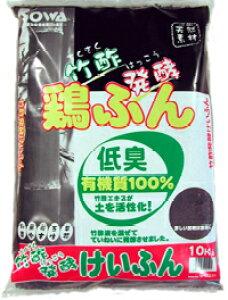 創和リサイクル 竹酢発酵けいふん 10kg 粒状