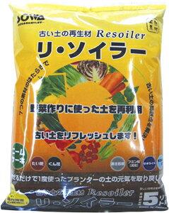 創和リサイクル リ・ソイラー 5L