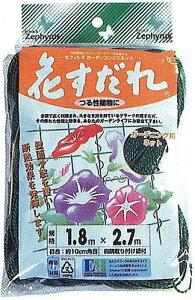 花すだれ 1.8X2.7 クラーク 支柱 ハナスダレ 1.8X2.7 (efmst01)【おひとり様10個まで】