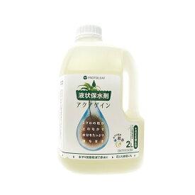 プロトリーフ アクアゲイン 2L(ボトル)液状保水材