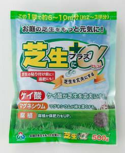 朝日工業 芝生にプラスα 500g【おひとり様10個まで】