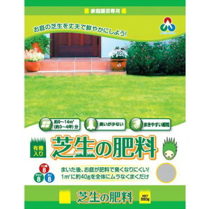 朝日工業 芝生の肥料 550G