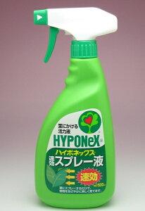 活力液 ハイポネックス 速効スプレー液 500ml 【RSL/葉にかける活力液/即効性】