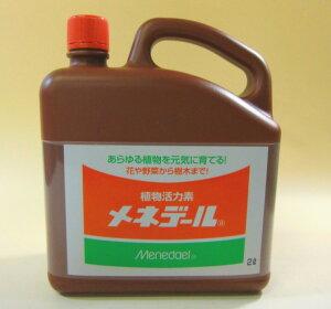 メネデール 植物活力素 2L (efgl01)【おひとり様10個まで】