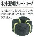 ネット張りブレードロープ 黒 3mm×330m巻き【マルソル】 (efgl01)