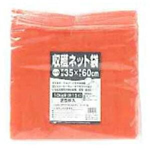 収穫ネット 10kg用(約15L) 25枚入り【マルソル】 (efgl01)