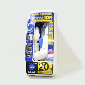 オーロラ NANO 20m ブルー ホースリール 【タカギ】 (efgl01)【おひとり様10個まで】