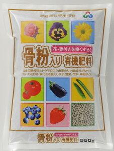 朝日工業 骨粉入り有機肥料 550g【おひとり様10個まで】