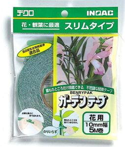 イノアック ガーデンテープ花用10×5 10X5m【おひとり様10個まで】