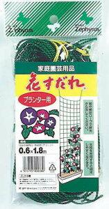 花すだれ プランター用 グリーン クラーク 支柱 ハナスダレプランターヨウ (efmst01)【おひとり様10個まで】