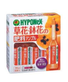 液体肥料 ハイポネックス 草花・鉢花の肥料アンプル 35MLX10【おひとり様10個まで/肥料】