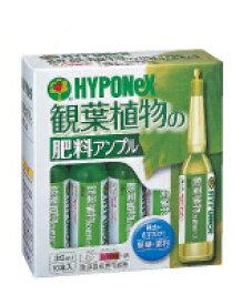 液体肥料 ハイポネックス 観葉植物の肥料アンプル 35MLX10【RSL/おひとり様10個まで/】