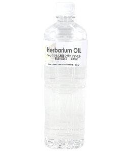 高品質 ハーバリウムオイル シリコンオイル 1L 粘度500cs 1000ml【送料無料】