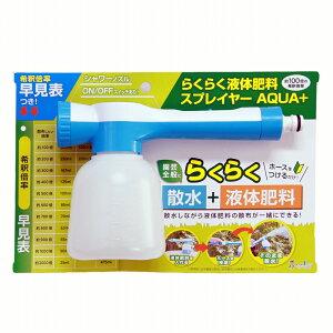 らくらく液体肥料スプレイヤーAQUA+ トヨチュー【RSL】