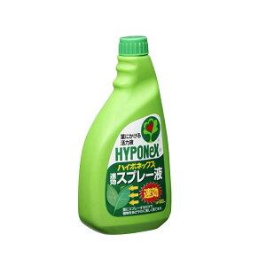 活力液 ハイポネックス 速効スプレー液 つけかえ用 500ml 【RSL/】