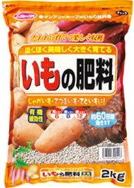 サンアンドホープ いもの肥料 2kg 肥料 イモノヒリョウ
