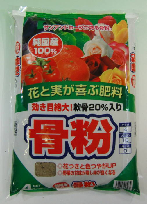 サンアンドホープ 蒸製 骨粉 4kg 純国産