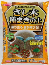 サンアンドホープ さし木・種まきの土 ステビア配合 12L 用土