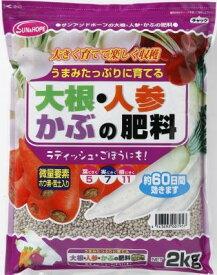 サンアンドホープ 大根・人参・かぶの肥料 2kg 肥料 ダイコンニンジンカブノヒリョウ