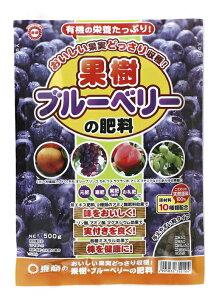 果樹ブルーベリーの肥料 500G【おひとり様10個まで】